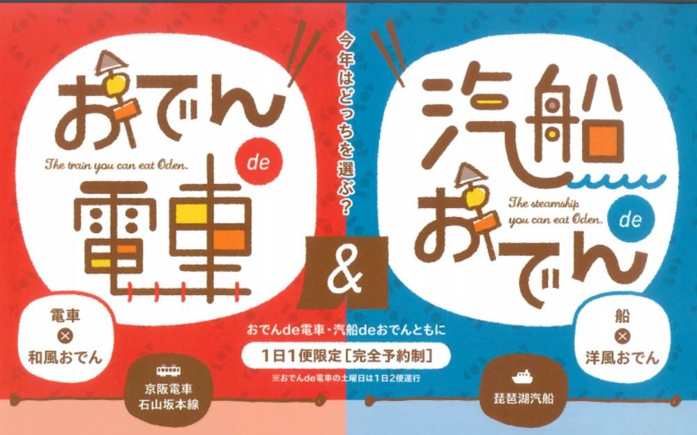 今年はどっち? 1/25~「汽船deおでん」 or  2/1~「おでんde電車」
