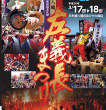 【3/10・11】左義長まつりのダシ製作現場見学特別ツアー参加者募集中