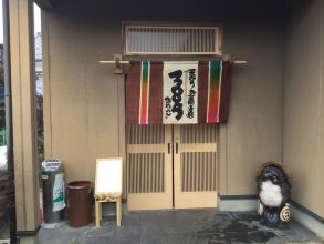 【新店:12/18】天ぷら・蕎麦処385(みやこ)【野洲】