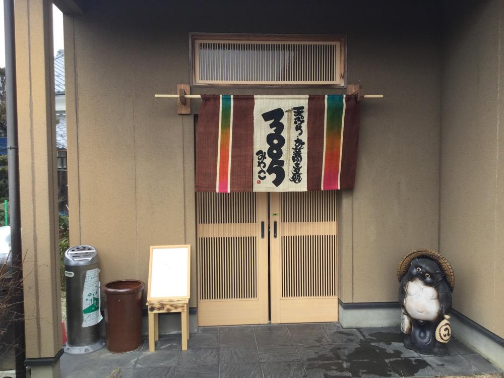 【12/18新店】天ぷら・蕎麦処385(みやこ)(野洲)