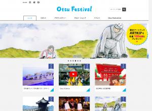 大津市がソーシャルパワーを持ったプロモーションを始めるそうです。オオツフェスティバル