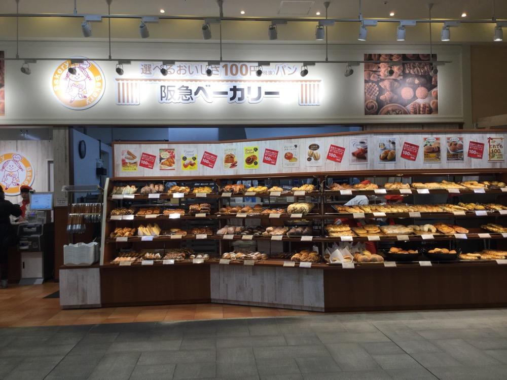 【2/2新店】100円パン![阪急ベーカリー]がフォレオ一里山にオープン(瀬田)