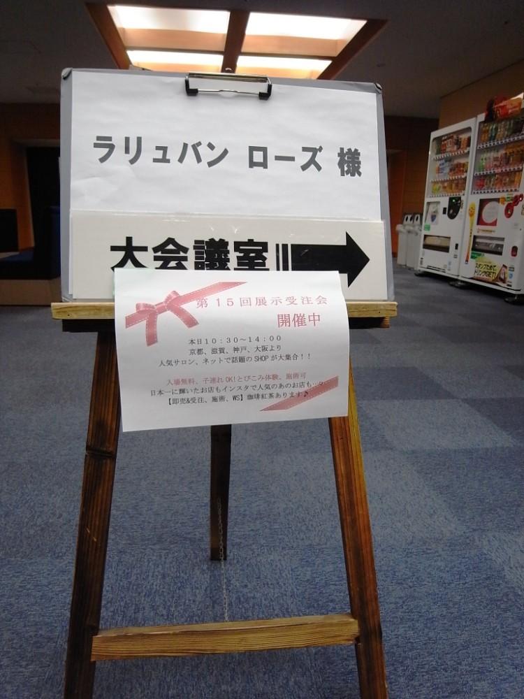 第15回展示受注会(in南草津)に行って参りました! 2/6(火)
