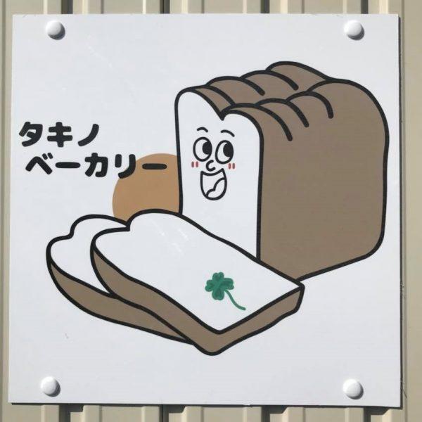 タキノベーカリーロゴ
