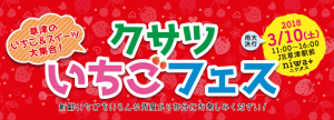 【3/10】草津のイチゴ&スイーツが大集合! クサツいちごフェス in ニワタス