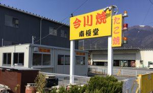 【3/13】名物の今川焼&たこ焼の名店[南極堂(なんきょくどう)]が再オープン(大津:蓬莱)