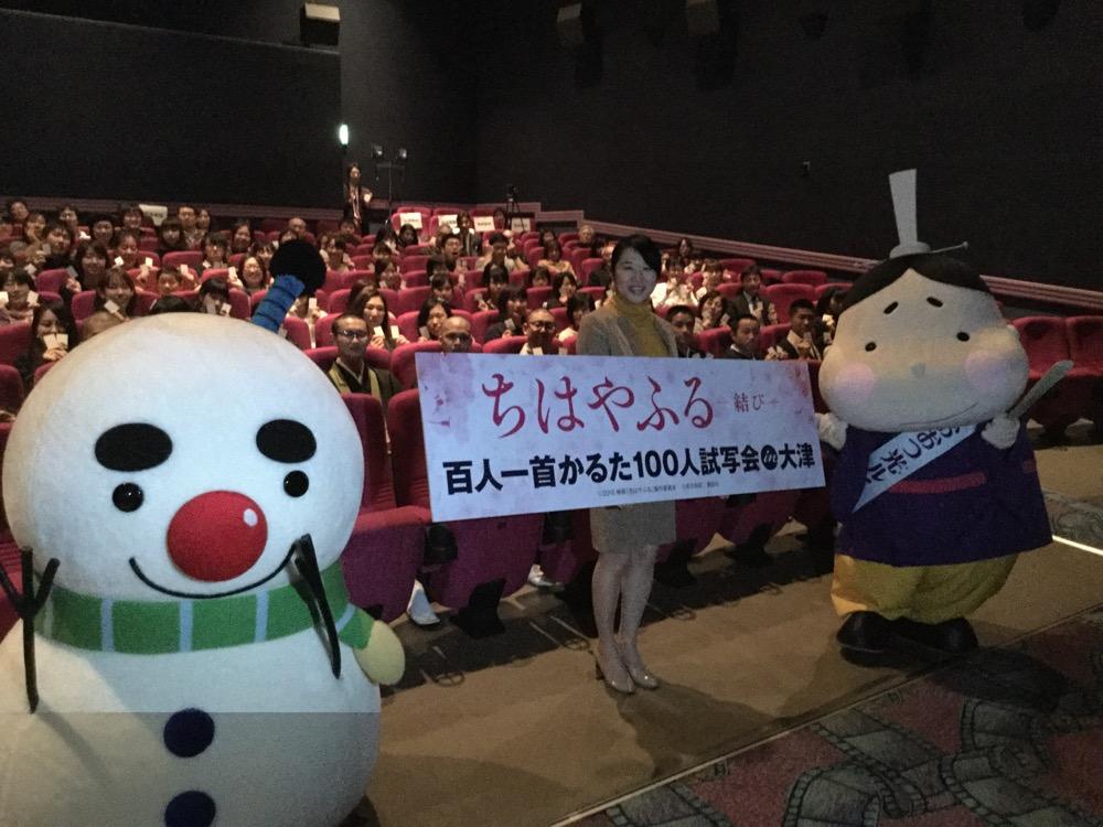 【3/17公開】大津市がメイン舞台の映画『ちはやふる ー結びー』まもなく封切り!
