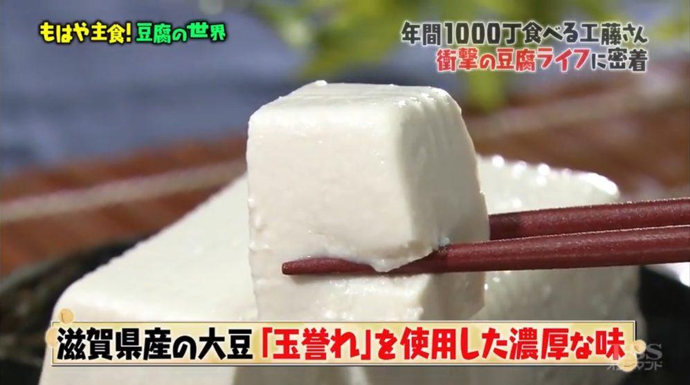 「マツコの知らない豆腐の世界」…滋賀県産の大豆が凄いって知らんかった!