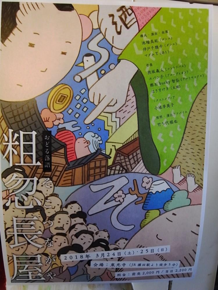 【3/24・25】!?お寺で落語?踊る? 粗忽長屋 in 東光寺(瀬田)