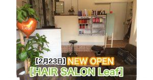 【2/23新店】[ HAIR SALON Leaf]リーズナブルに美髪を実現!(水口)