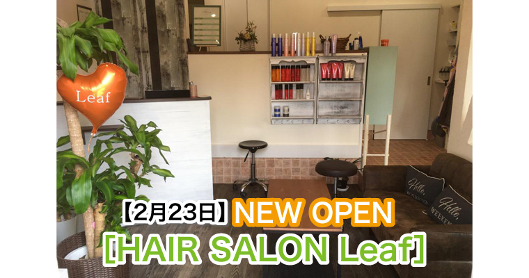 【新店:2/23】リーズナブルに美髪を実現! HAIR SALON Leaf【水口】