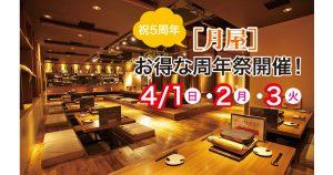 【4/1・2・3限定!】草津の人気店[月屋]の、お得な周年祭!【5周年】