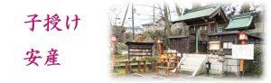 【3/4】子授けにご利益アリ! 大津市衣川・梅宮神社の祈願祭