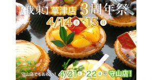 【4/14・15】読者特典あり! [我東 草津店]3周年創業祭!【守山は4/21・22】