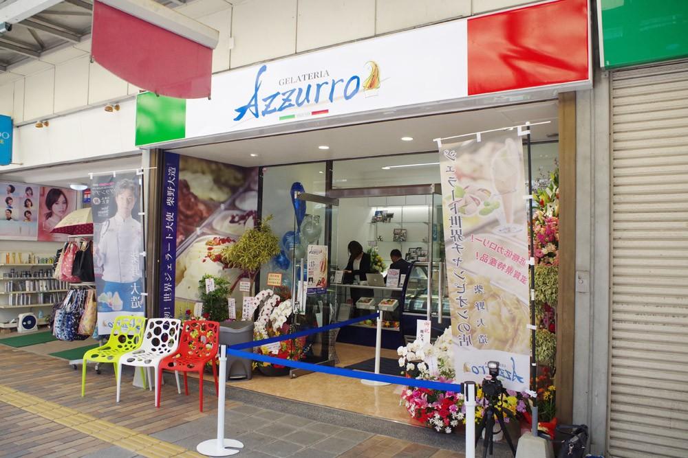 【4/28オープン!】祝! 彦根出店![Gelateria Azzurro]のジェラートがやっぱりほんまに美味しかった件【彦根】