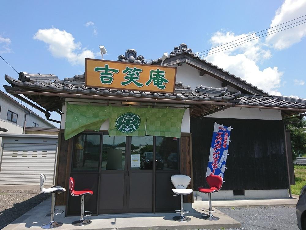 4/30にオープンした[吉笑庵]で土山のお茶を味わってきました!【土山町】