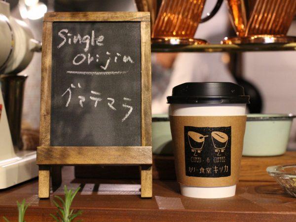 カリー食堂キッカ コーヒー