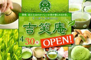 【4/30】きっ茶&お茶shop[吉笑庵]がオープン!(土山)