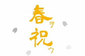 【4/7】『春ヲ祝ウ』~お寺で楽しむ音楽とマルシェ~(蒲生郡)