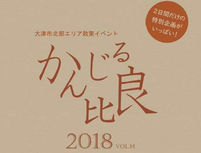 【5/19.20】今年も「かんじる比良 2018 vol.14」が開催!