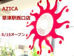 【新店:5/15】草津駅近に [AZICA草津駅西口店]が新オープン!【草津】
