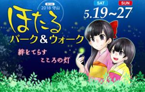【5/19~27】守山ほたるパーク&ウォーク開催!