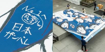【5/12(土)】adidas × キャプテン翼 STADIUM COMIC開催!【長浜バイオ大学】