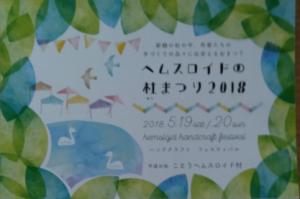 【5/19(土)】ヘムスロイドの杜まつり【2018】