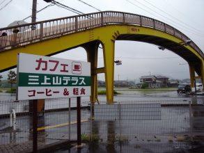 雨にも負けず!「おうちマルシェ」 三上山テラスに、行ってきました!