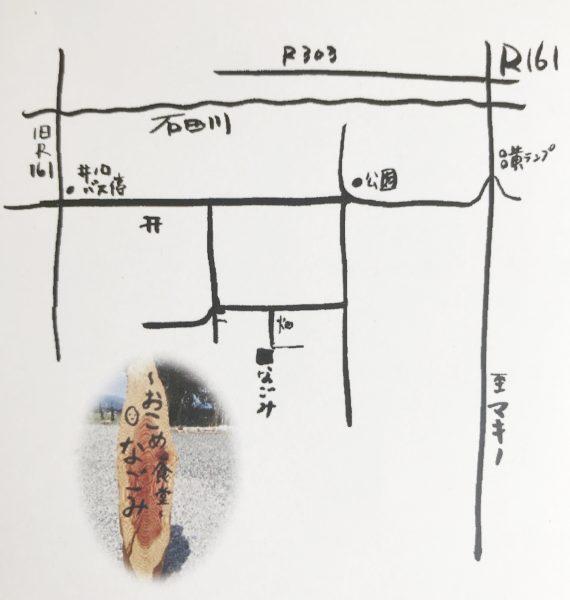 おこめ食堂なごみ 地図
