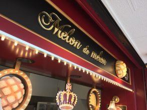 【新店:5/8】メロンパン専門店[Melon de melon]【南草津】