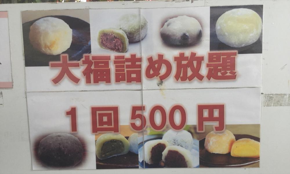 第4土曜日は『団喜(だんき)』の日!500円で大福餅詰め放題【大津・和邇】