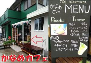 【5/26新店】かなめカフェ~食育体験型アイスクリームカフェ~