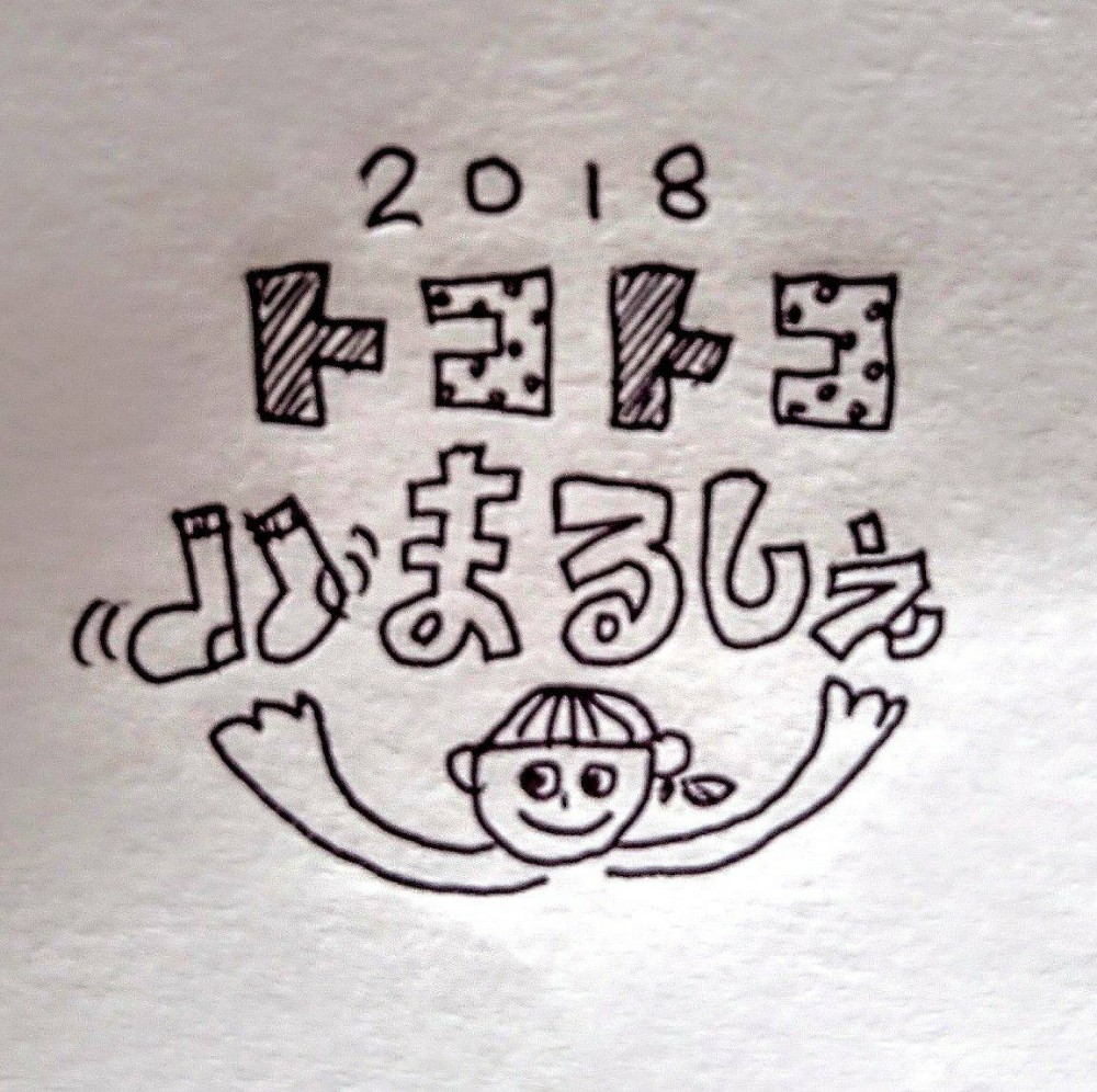 2018.6.16(sat) 「トコトコまるしぇ」がやって来るよ! 夕照タウン