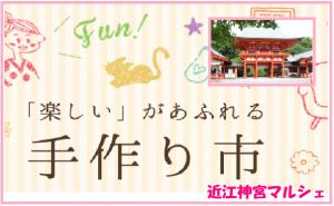 毎月第3土、日開催!近江神宮マルシェに出店してきた!