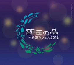 【6/9(土)】癒されに行こう!瀬田の森~夕涼みフェス~