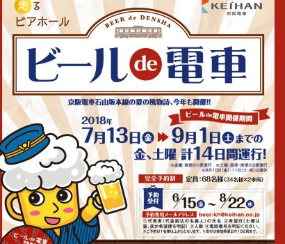 6/15(金)予約開始!ビールde電車&汽船deビール