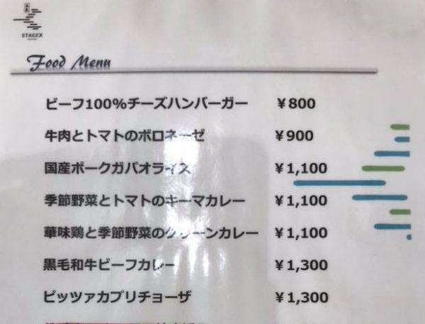STAGEX高島レストランメニュー