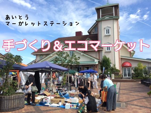 7/21・22 『手づくり&エコマーケット』㏌ あいとうマーガレットステーション【東近江市】