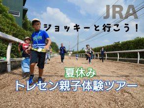 7/26 特別イベント「ジョッキーと行こう!夏休みトレセン親子体験ツアー」で貴重な時間を過ごしてきまし…