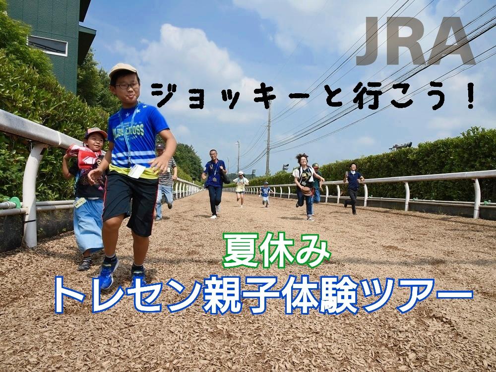 7/26 特別イベント「ジョッキーと行こう!夏休みトレセン親子体験ツアー」で貴重な時間を過ごしてきました!