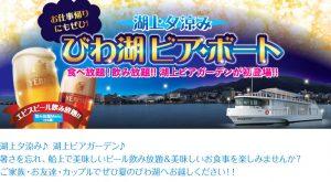 【9/13木まで】びわ湖ビア・ボート運航開始【水・木・金曜の開催】