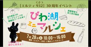 【7/28土】びわ湖ミニマルシェ開催【エルティ草津】