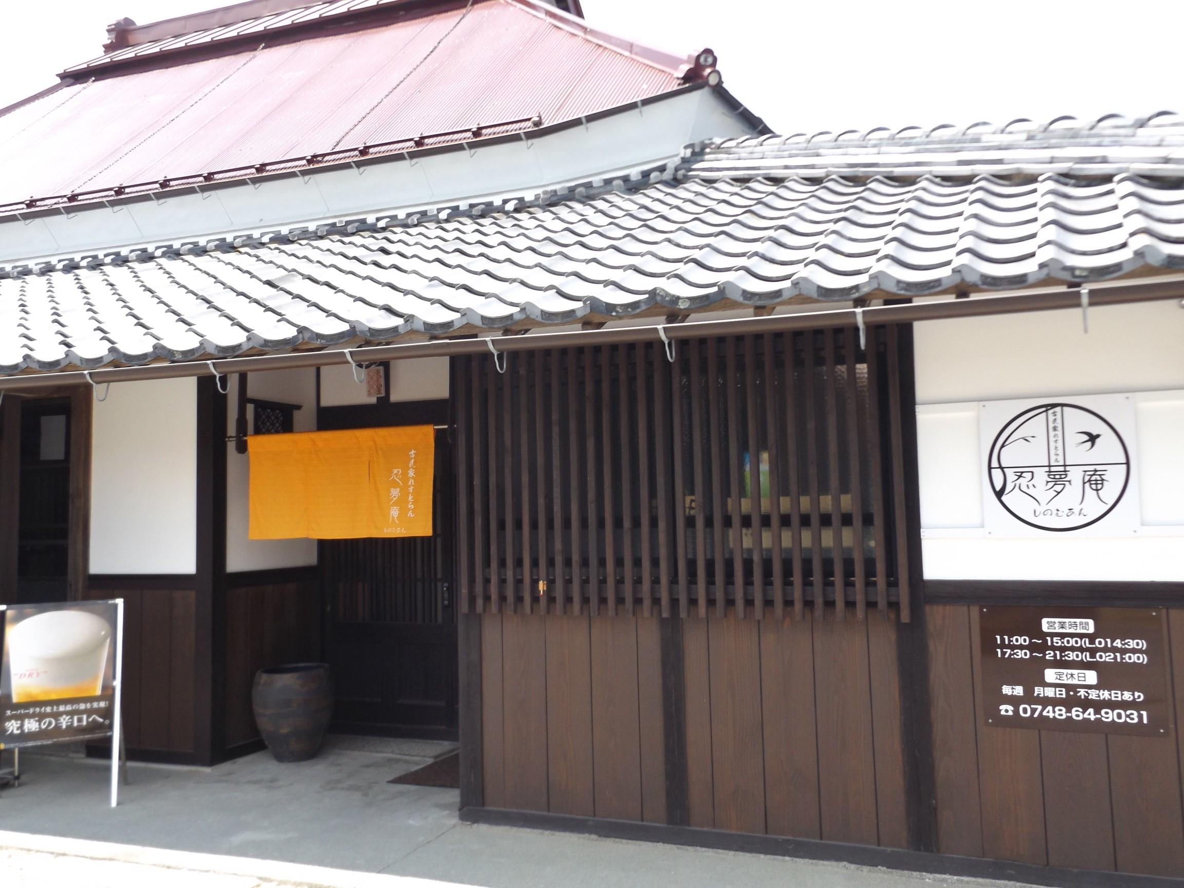 7/15「忍夢庵」メニューがパワーアップしてリニューアルオープン!
