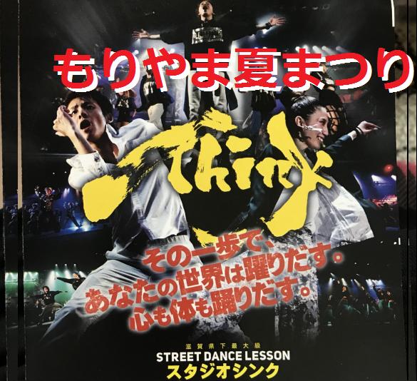 【7/28土】ダンススクールのスタジオThink(シンク)がアツイ!~もりやま夏まつり~