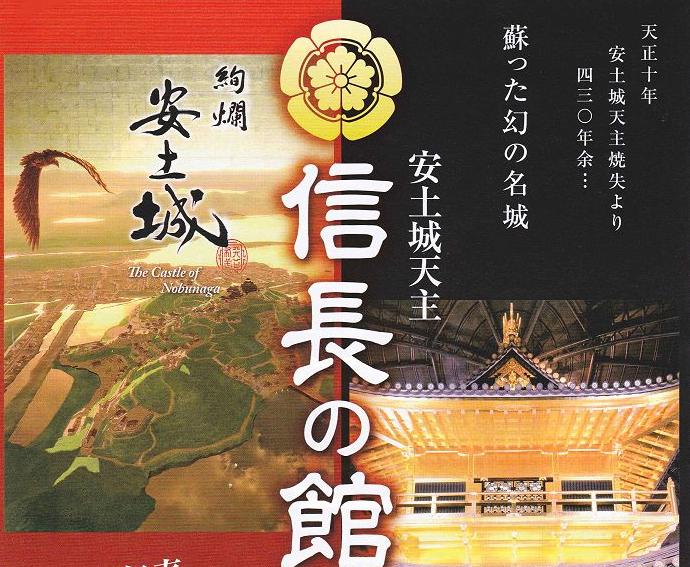 【7/14土】安土城築城当時をバーチャルリアリティで散策しよう!