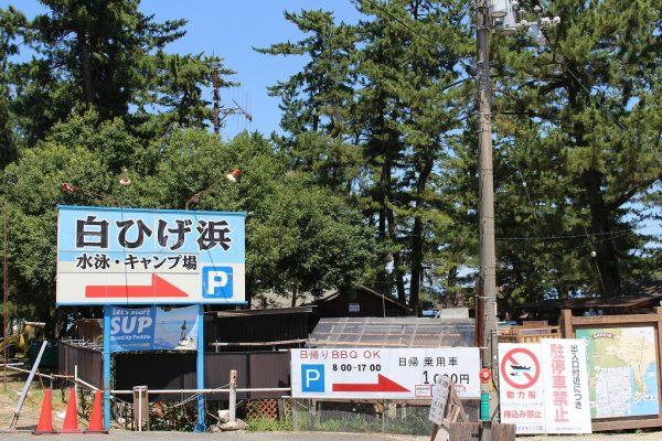 白ひげ浜 水泳・キャンプ場入口