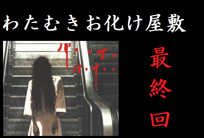 【8/11・12】わたむきお化け屋敷~ザ・ファイナル~