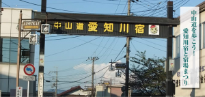 【8/25】第15回中山道宿場まつり つくりだそうにぎわい。愛知川宿