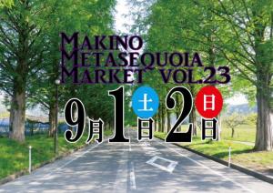 毎月第1日曜『マキノピックランド』で行われるフリーマーケット